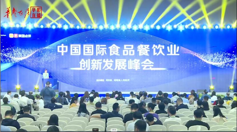 2020中国国际食品餐饮业创新发展峰会在长沙顺利举行