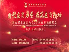 湖南省黑龙江商会商业领袖峰会在长召开