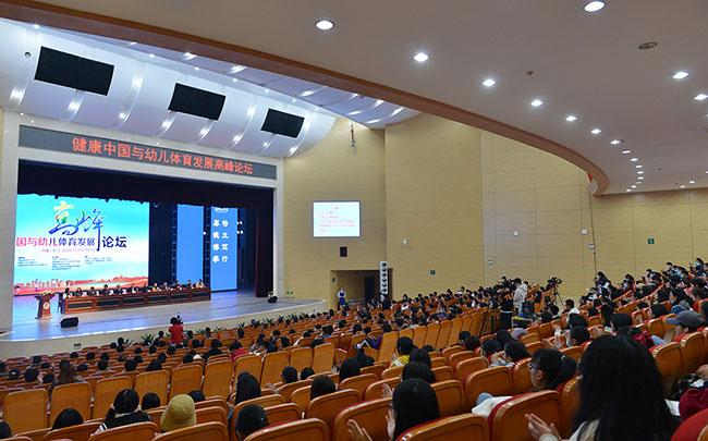 """长沙师范学院成功举办""""健康中国与幼儿体育发展""""高峰论坛"""