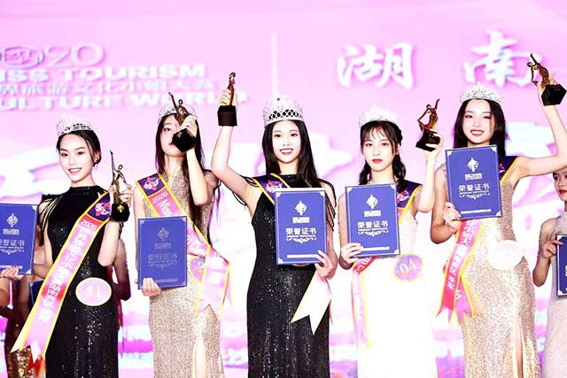 2020世界旅游文化小姐大赛湖南总决赛圆满落幕