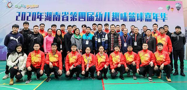 2020湖南省第四届幼儿篮球趣味嘉年华活动在长沙圆满收官