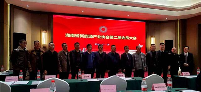 湖南省新能源产业协会第二届会员代表大会暨换届选举会议在长沙召开