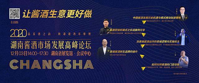酱酒飘湘—2020湖南热销酱酒品牌文化节12月3日长沙启幕